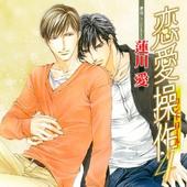 恋愛操作(4)