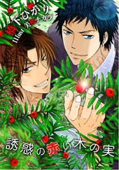誘惑の赤い木の実