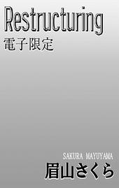 Restructuring(電子限定)