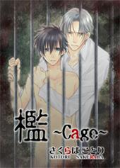 檻 ~Cage~