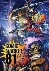 コミックマーケットカタログ 81 (冊子版)