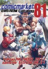 コミックマーケットカタログ 81 (D VD-ROM版)