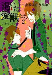 『渇いた愛獣たち』 (2) ~乱倫に狂う兄弟~