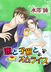恋と子猫とオムライス