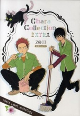 Chara collection EXTRA 2011