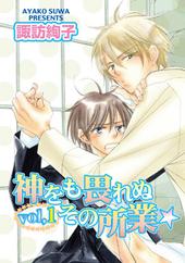 XX描きおろしシリーズ!! vol.1 神をも畏れぬその所業/諏訪絢子他3タイトル