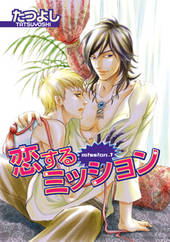 XX描きおろしシリーズ!! vol.2 恋するミッション/たつよし他5タイトル