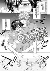 XX描きおろしシリーズ!! vol.4 STOP店長リターンズッ!/ラブ×ナースコール