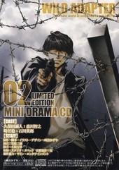 「愛すべき七つの大罪 Vol.2暴食」 WILD ADAPUTER 2巻限定版ニミドラマCD