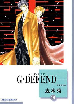 G・DEFEND(19) (文庫)