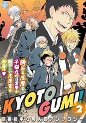 KYOTOGUMI!(2)