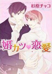 婚カツ♡恋愛