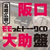 高橋広樹のモモっとトーークCD 阪口大助盤