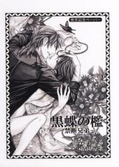 発売記念ペーパー「黒蝶の檻-禁断兄弟-」