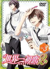 世界一初恋2 vol.3 限定版
