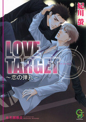 LOVE TARGET~恋の弾丸~