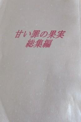 甘い罪の果実 総集編