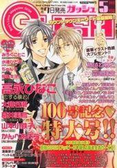 GUSH(ガッシュ) 2012年 05月号(雑誌著者等複数)