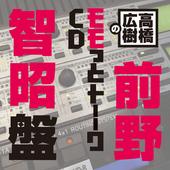 高橋広樹のモモっとトーークCD 前野智昭盤