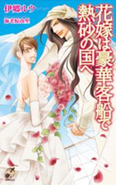花嫁は豪華客船で熱砂の国へ