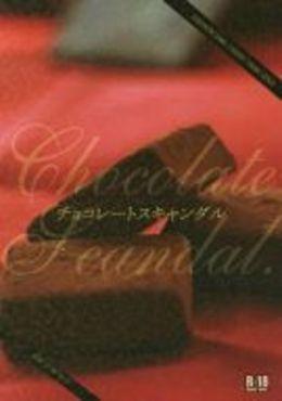 チョコレートスキャンダル