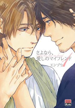 さよなら、愛しのマイフレンド(1)