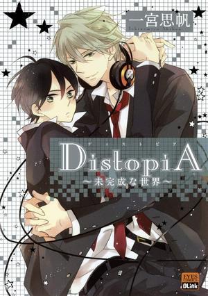 DistopiA~未完成な世界~