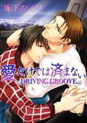 愛だけでは済まない ~Driving Groove~
