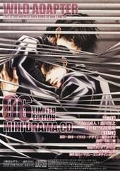 「愛すべき七つの大罪 Vol.6憤怒」WILD ADAPTER(6)(限定版)ミニドラマCD