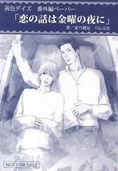 「恋の話は金曜の夜に」 茜色デイズ番外編ペーパー