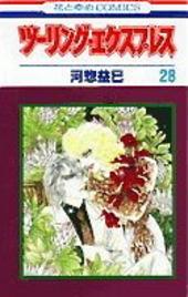 ツーリング・エクスプレス(28)