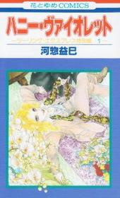 ハニー・ヴァイオレット -ツーリング・エクスプレス特別編(1)-