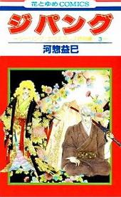 ジパング -ツーリング・エクスプレス特別編(3)-
