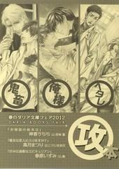 春のダリア文庫フェア2012 攻本