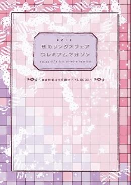 秋のリンクスフェア2011プレミアムマガジン(六青・夜光・桐嶋・水名瀬・宝井・かつらぎ)