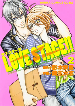 LOVE STAGE!!(2)