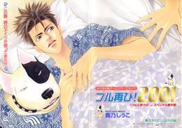 ブル再び!2001~「ブルと歩けば…」スペシャル番外編