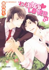 わんだふる・LOVER(1)