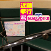 間島淳司のMOMODACHI!CD 近藤孝行君