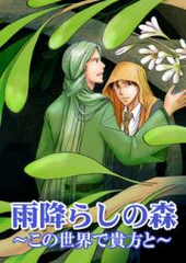 雨降らしの森~この世界で貴方と~(2)