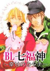 BL七福神~幸せのかたち~(1)