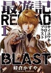最遊記RELOAD BLAST 1巻