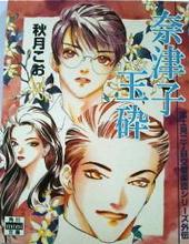 富士見二丁目交響楽団シリーズ外伝 奈津子玉砕