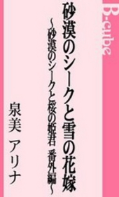 砂漠のシークと雪の花嫁~砂漠のシークと桜の姫君 番外編~