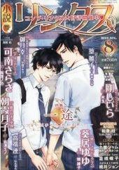 小説リンクス2012年8月号(雑誌著者等複数)