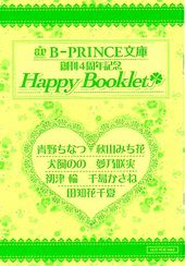 B-PRINCE文庫創刊4周年記念 Happy Booklet