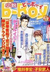 小説b-Boy (ビーボーイ) 2012年 09月号(雑誌著者等複数)
