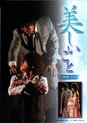 美しいこと(再演2011)