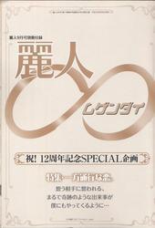 麗人∞(ムゲンダイ)Vol.1