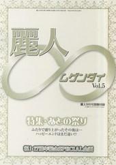 麗人∞(Vol.5)